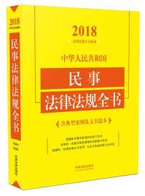 送书签lt-9787509390429-中华人民共和国民事法律法规全书(含典型案例及文书范本)(2018年版)
