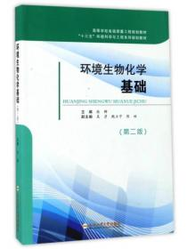 环境生物化学基础(第2版)