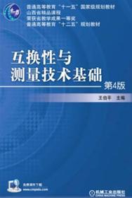 """互换性与测量技术基础(第4版)/普通高等教育""""十一五""""国家级规划教材·普通高等教育""""十二五""""规划教材"""