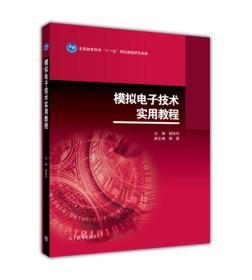 模拟电子技术实用教程