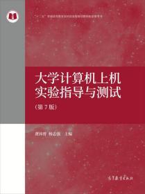 """大学计算机上机实验指导与测试(第7版)/""""十二五""""普通高等教育本科国家级规划教材配套参考书"""