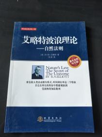艾略特波浪理论:自然法则(中文版)