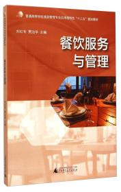 正版二手餐饮服务与管理/普通应用型特色 刘红专,贾治华 广西师范
