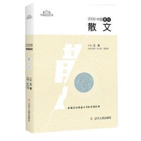2008中国最佳散文
