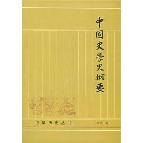 中国史学史纲要