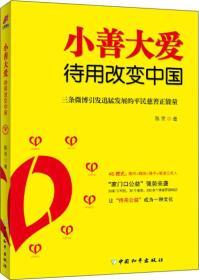 小善大爱:待用改变中国