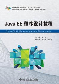 正版】Java EE程序设计教程