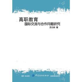 高职教育国际交流与合作问题研究
