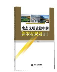 生态文明建设中的新农村规划设计