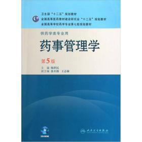 药事管理学(第5版)