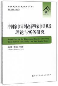 中国家事审判改革暨家事法修改理论与实务研究/家事法研究学术文库
