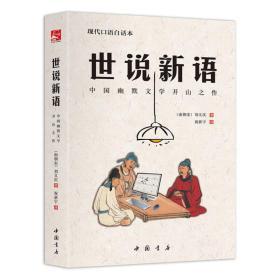 世说新语 现代口语白话本/幽默文库003