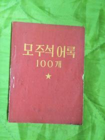 毛主席语录一百条(朝鲜文)64开