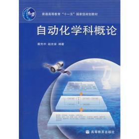 自动化学科概论 戴先中 赵光宙 9787040192087 高等教育出版社