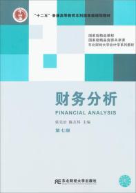 财务分析 第7版第七版  张先治 东北财经大学出版社有限责任公司 9787565414169