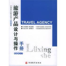 旅游产品设计与操作手册