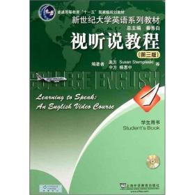 新世纪大学英语系列教材:视听说教程1(第3版)(学生用书)