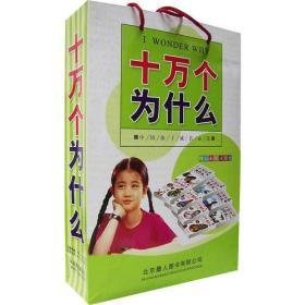 孩子成长必读十万个为什么(全4册)(精装)(注音版)
