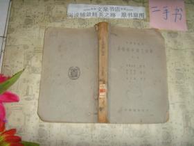 葛斯密平面三角学》民国36年版50521-6侧封破损见图