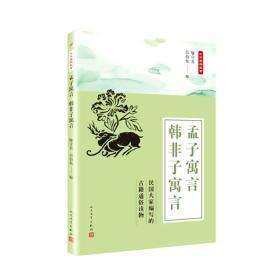 中华典籍故事:孟子寓言 韩非子寓言