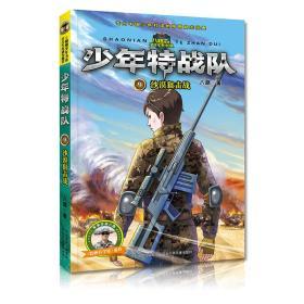 少年特战队第三辑:《沙漠狙击战》
