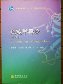 免疫学导论