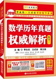 2019李永乐 数学权威分析 (数学二)