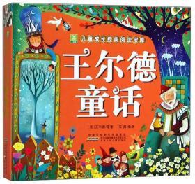 小树苗儿童成长经典阅读宝库:王尔德童话      (彩图注音版)9787539798202(215335)