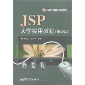 大学计算机规划教材:JSP大学实用教程(第2版)