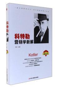 科特勒营销学新解(精华本)