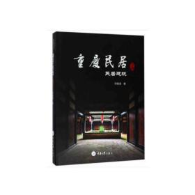 重庆民居(下卷)·民居建筑