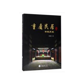重庆民居(上卷)·传统聚落