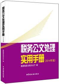 税务公交处理实务手册(2014年版)