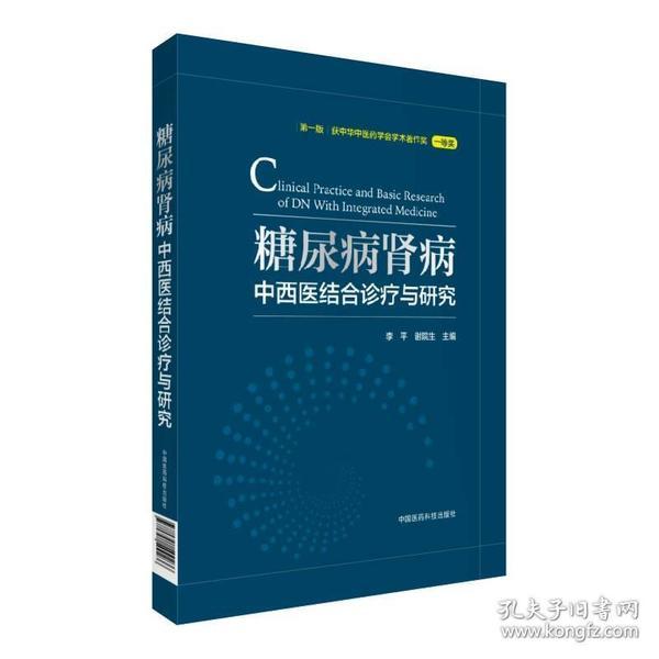 糖尿病肾病中西医结合诊疗与研究(精装)