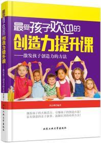 最受孩子欢迎的创造力提升课:激发孩子创造力的方法