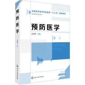 预防医学(王祥荣)