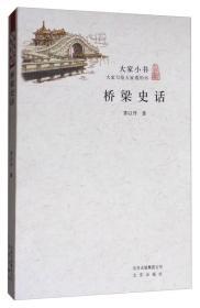 大家小书:桥梁史话