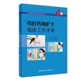 药疗咨询护士临床工作手册