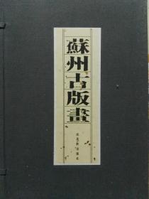 苏州古版画