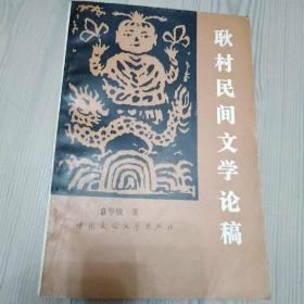 耿村民间文学论稿(贺敬之题词)签名本