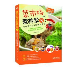 菜市场的营养学3:优良食材1分钟速查手册(全彩)
