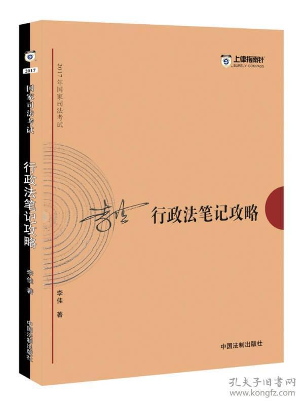 2017年司法考试指南针考前突破:李佳行政法笔记攻略