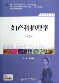 妇产科护理学(第3版)(供护理专业用)/全国高职高专院校教材