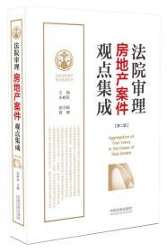 正版yj-9787509385791-法院审理房地产案件观点集成(第二版)