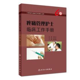 疼痛管理护士临床工作手册