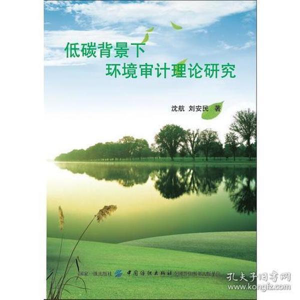 低碳背景下环境审计理论研究