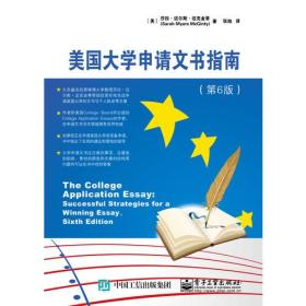 美国大学申请文书指南(第6版)