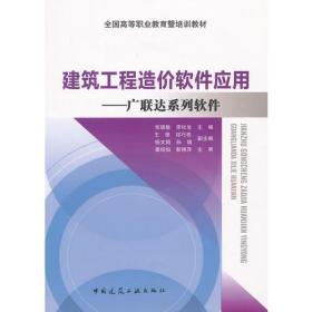建筑工程造价软件应用(广联达)