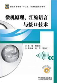 正版二手微机原理、汇编语言与接口技术9787111402282