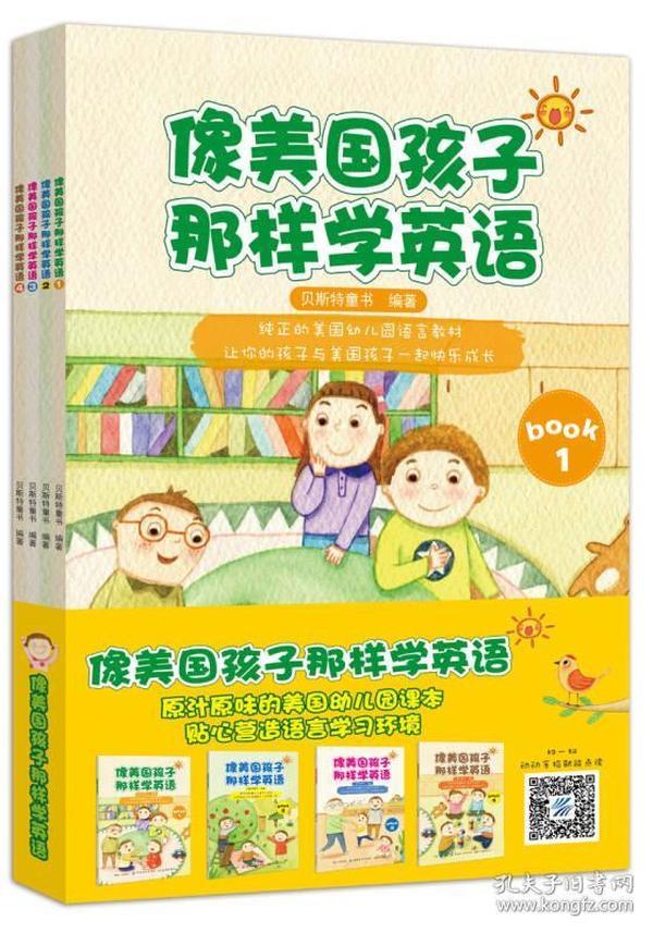 库存书 像美国孩子那样学英语(全4册)